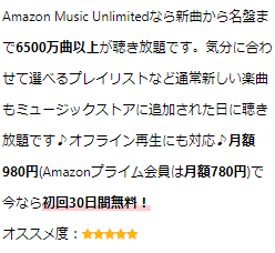 Amazon Music Unlimited詳細