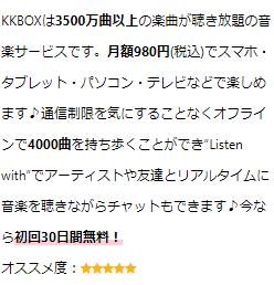 KKBOX詳細