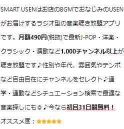 SMART USEN詳細