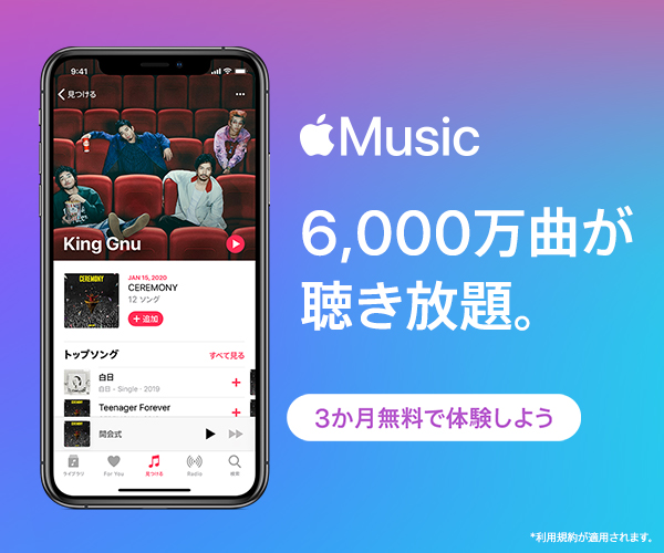 Apple Music詳細