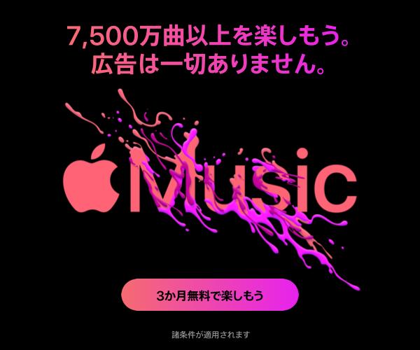 Apple Music詳細